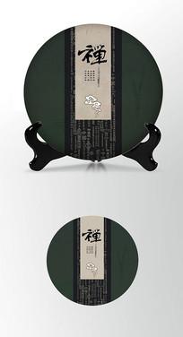 禅意文化茶饼包装棉纸内飞包装设计
