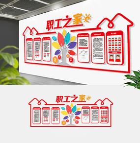 职工之家形象墙设计