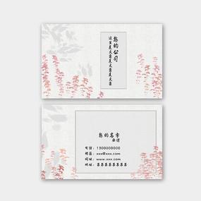 淡雅中国风名片