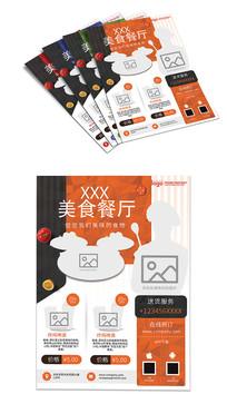 多种配色美食餐厅产品宣传单页