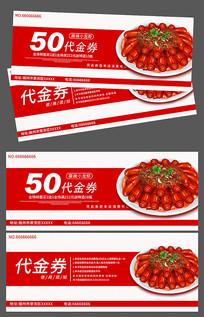 红色小龙虾代金券设计