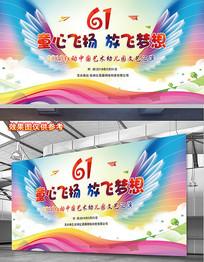 七彩梦幻六一儿童节舞台背景设计