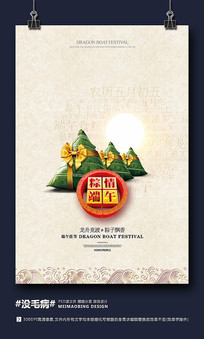 粽情端午中国风端午节海报