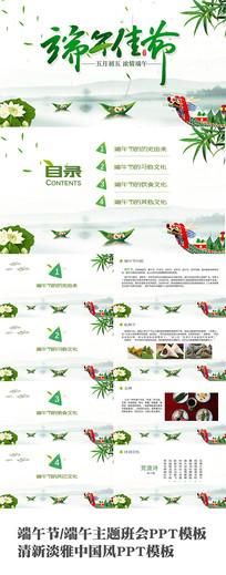 清新淡雅中国风端午佳节PPT模板