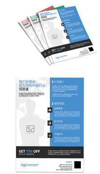 三种配色公司业务宣传单页