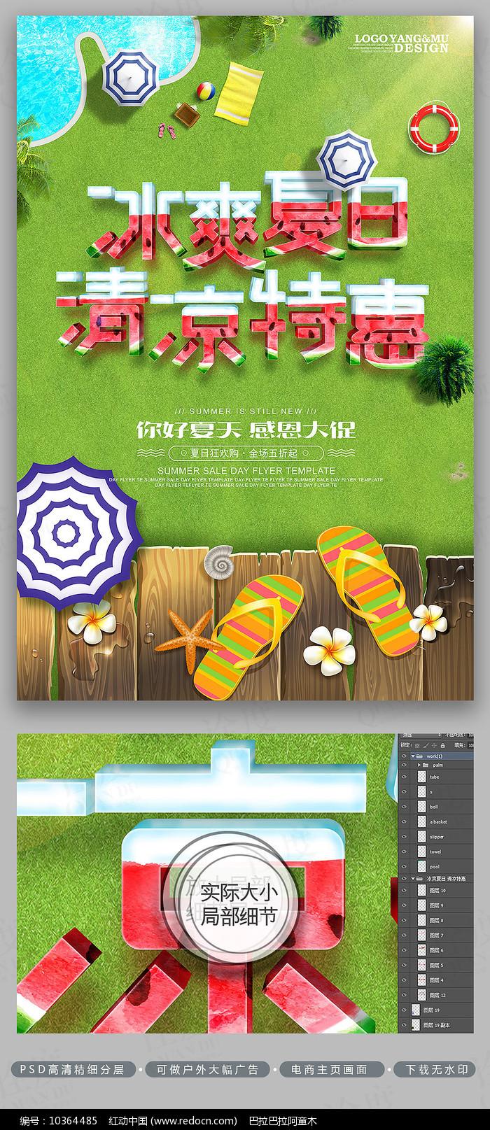 创意冰爽夏日清凉特惠商场夏季促销海报图片