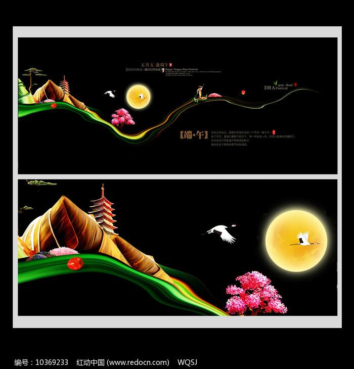 创意端午节宣传海报设计图片