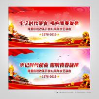 党建改革开放41周年文艺演出展板