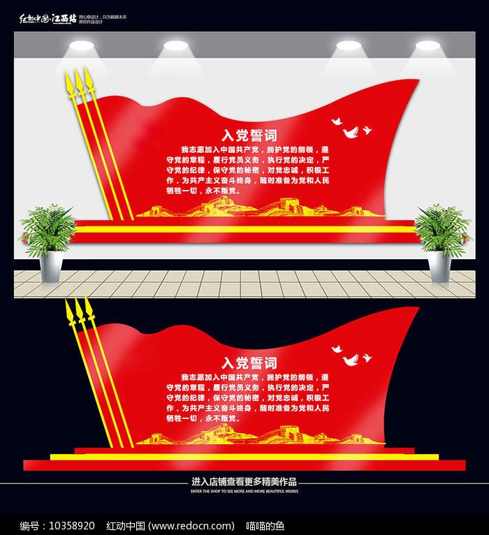 党员活动室入党誓词文化墙图片