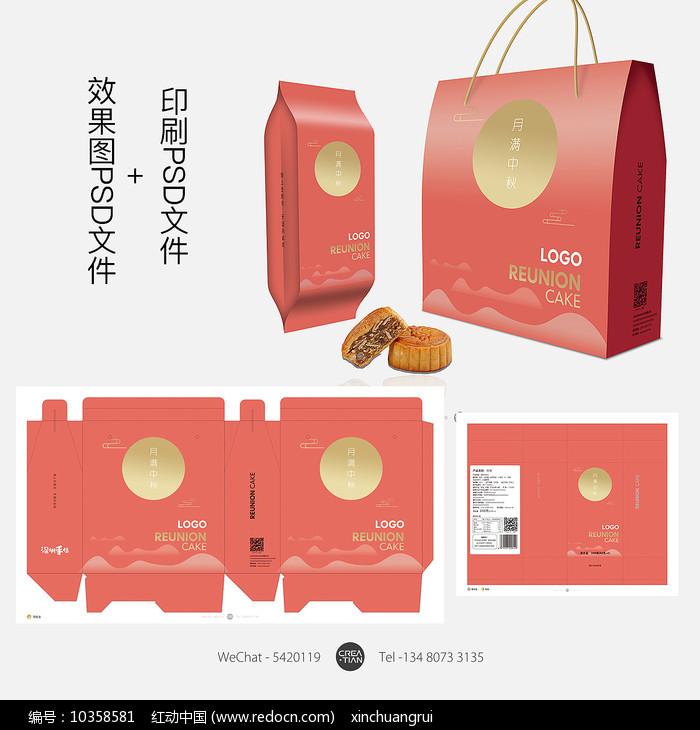 大气高端中秋月饼包装礼盒设计图片