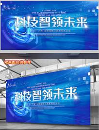 大气企业会议背景展板