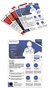 多种配色商业通用宣传单页