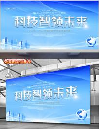 高端蓝色大气企业会议背景板