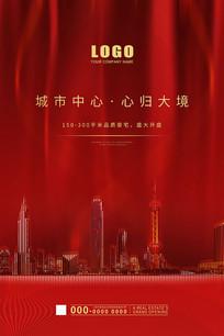 红色大气房地产海报