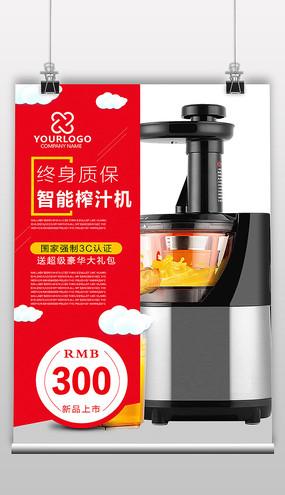 家电榨汁机电饭锅吸尘器户外促销海报