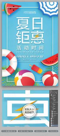 简约清新夏日钜惠促销夏季海报