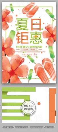 简约唯美水彩夏日钜惠夏季促销海报