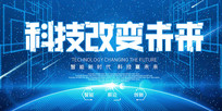 蓝色创意科技未来展板