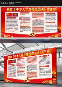 学习中华人民共和国监察法展板