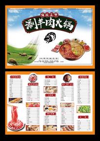羊肉火锅菜单设计