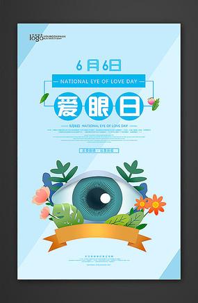 2019全国爱眼日宣传海报设计