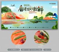 创意看得见的新鲜三文鱼海鲜美食海报
