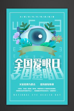 创意全国爱眼日宣传海报