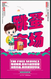 创意跳蚤市场宣传海报设计