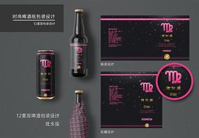 创意星座啤酒瓶系列包装处女座包装