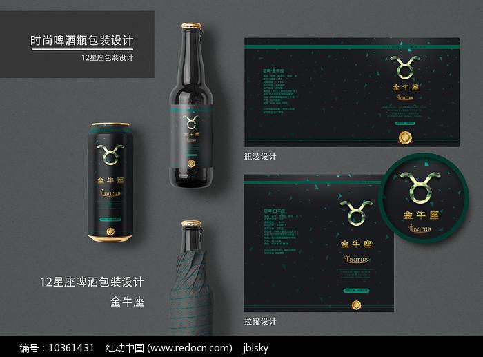 创意星座啤酒瓶系列包装金牛座包装图片