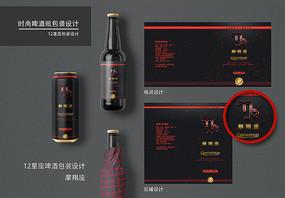 创意星座啤酒瓶系列包装摩羯座包装