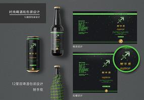 创意星座啤酒瓶系列包装射手座包装
