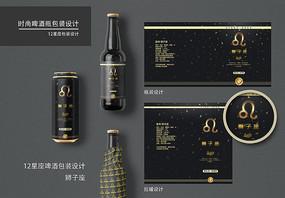 创意星座啤酒瓶系列包装狮子座包装