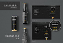 创意星座啤酒瓶系列包装水瓶座包装