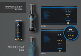 创意星座啤酒瓶系列包装天秤座包装