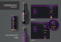 创意星座啤酒瓶系列包装天蝎座包装