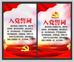 党建党员入党誓词宣传展板模板