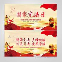 党建十六字国家宪法日宣传展板