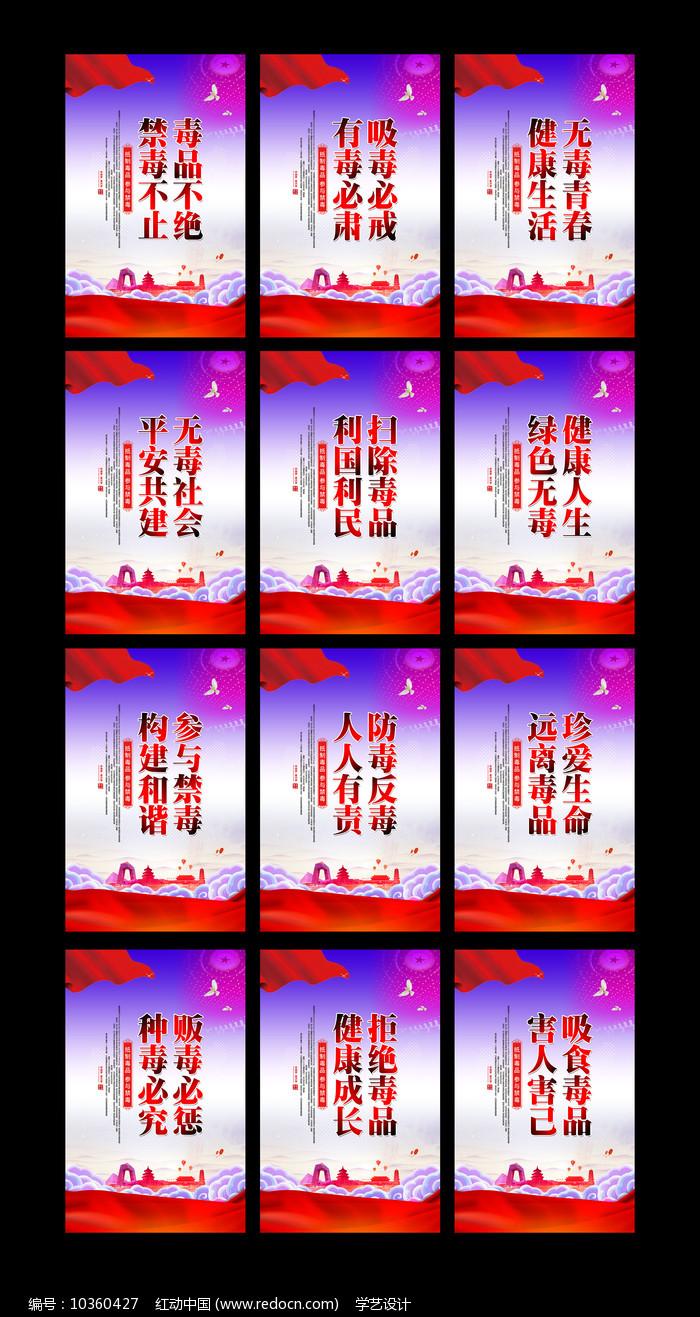 大气禁毒宣传标语展板图片