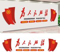 基层党建宣传标语文化墙
