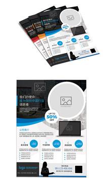 三种配色公司业务推广宣传单