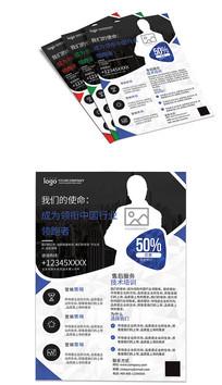 三种配色企业公司业务宣传单页