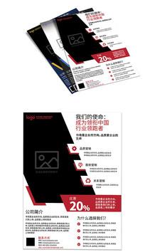 三种配色企业广告宣传单页