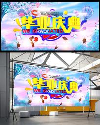 小清新毕业庆典背景板