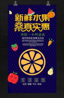 新鲜水果店超市促销活动海报