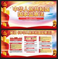 中华人民国家监察法 展板