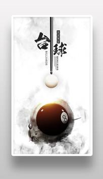 创意大气台球海报设计