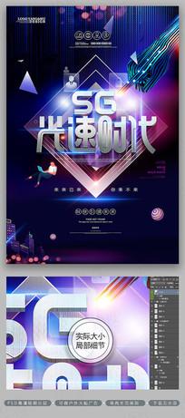 创意科技光速时代5G海报