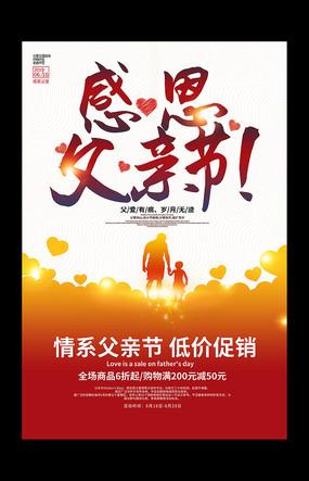 感恩父亲节促销活动海报