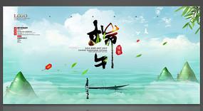 古典中国风端午节宣传海报